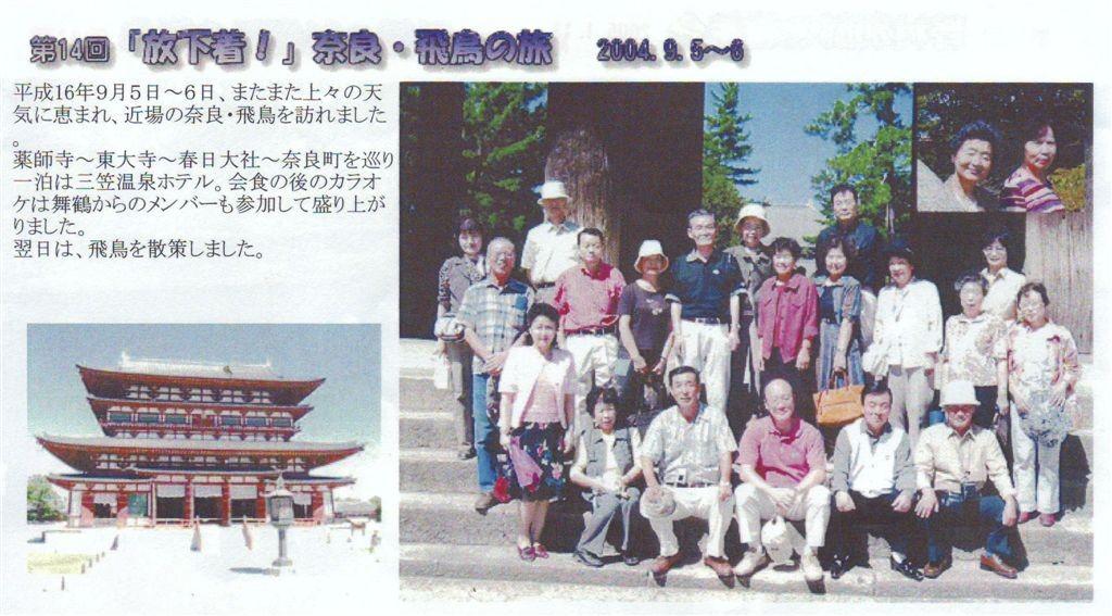 第14回 奈良、飛鳥の旅