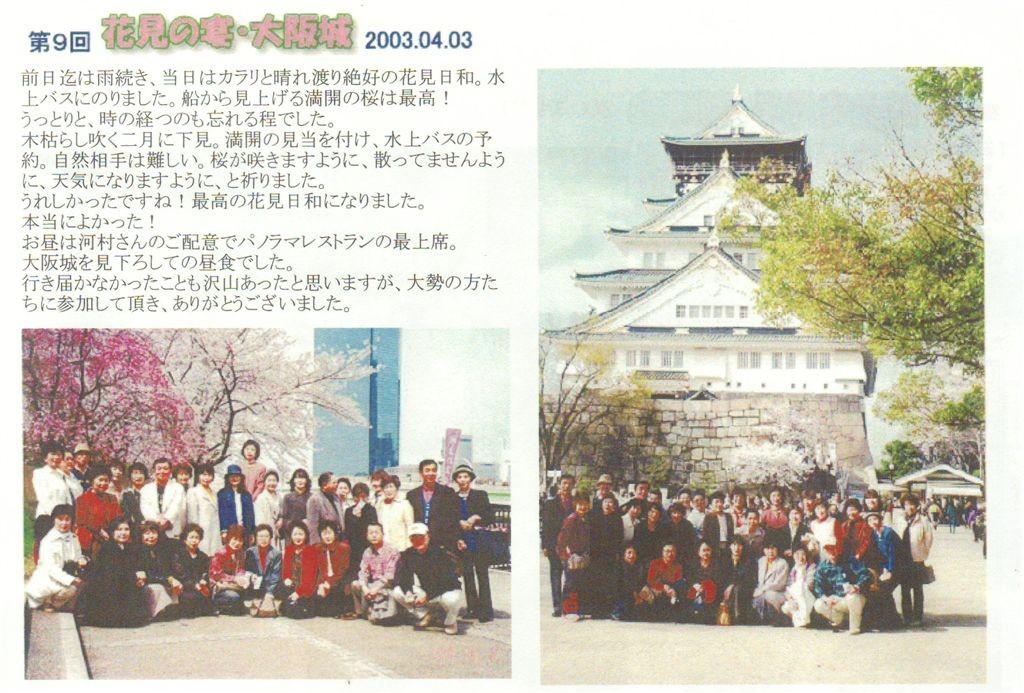 第9回 大阪城花見の宴