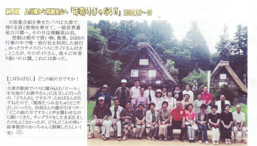 第10回 白川郷、飛騨高山