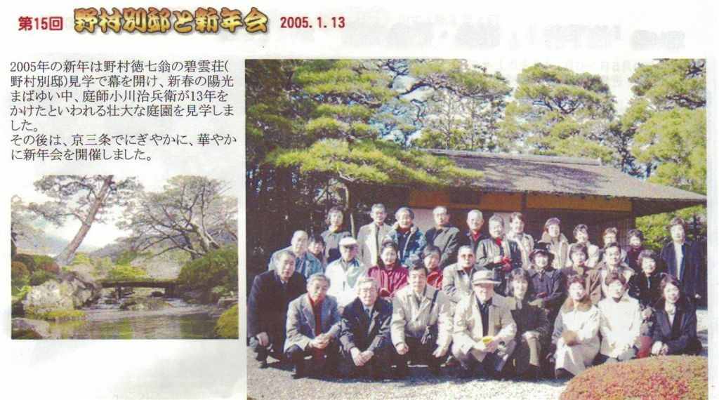 第15回 野村別邸