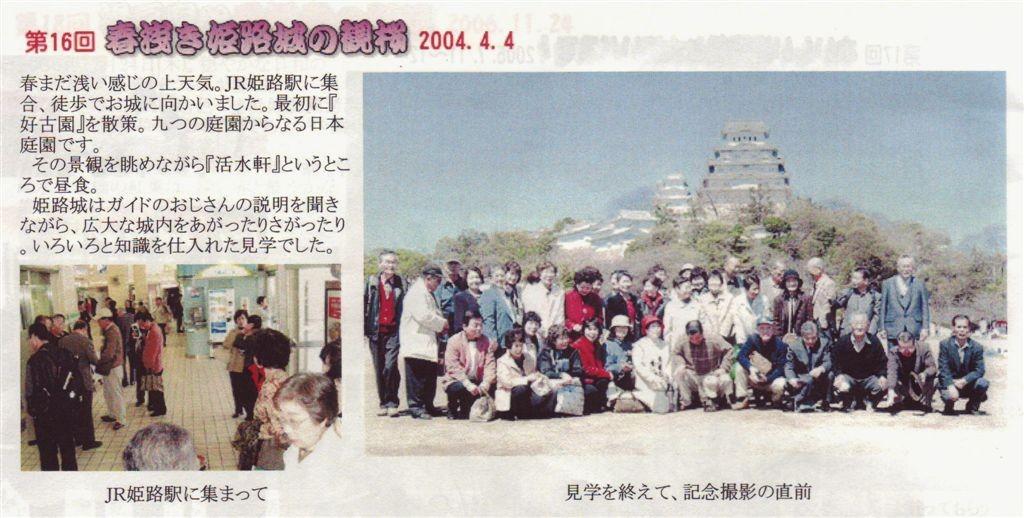 第16回 姫路城見学