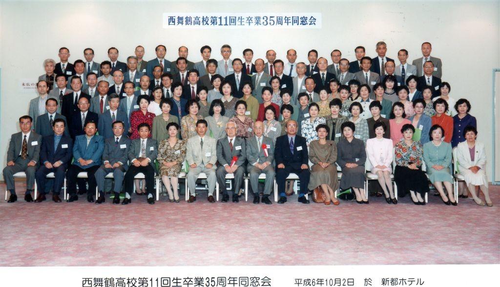 ☆卒業35周年記念同窓会
