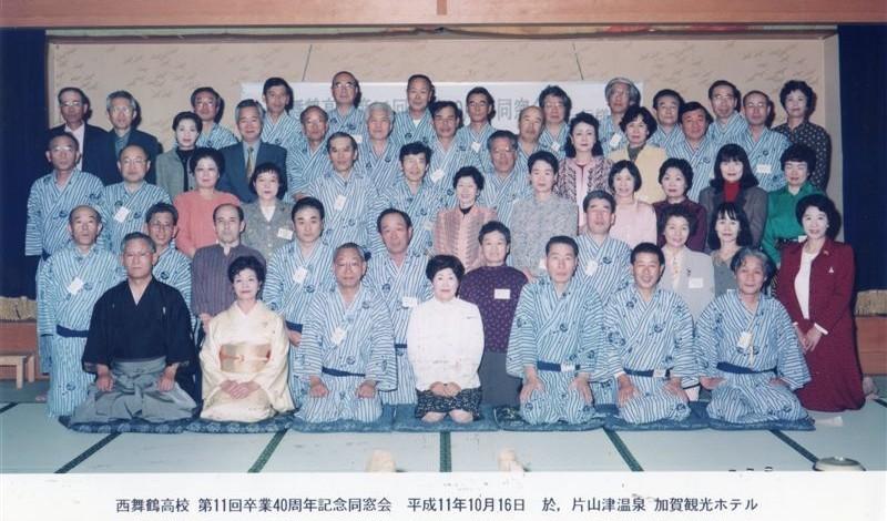 ☆卒業40周年記念同窓会