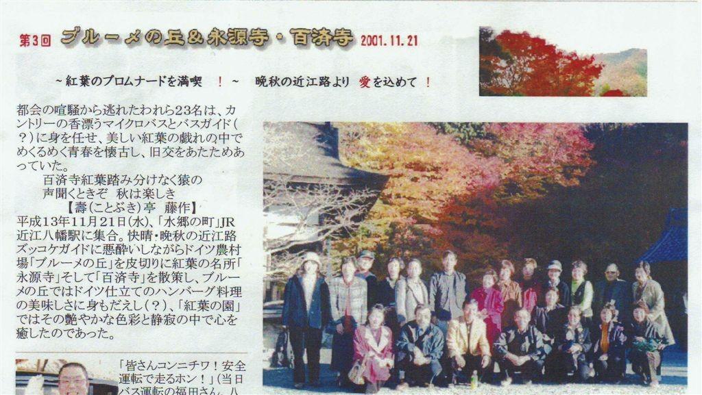 第3回 ブルーメの丘、永源寺 百済寺