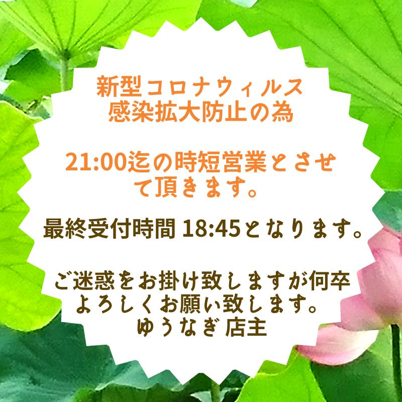 ☆緊急事態宣言の解除に伴うお知らせ☆