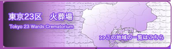 東京23区内火葬場情報
