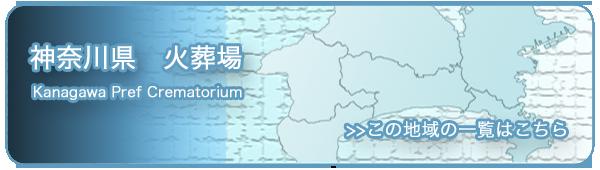 神奈川県内火葬場情報