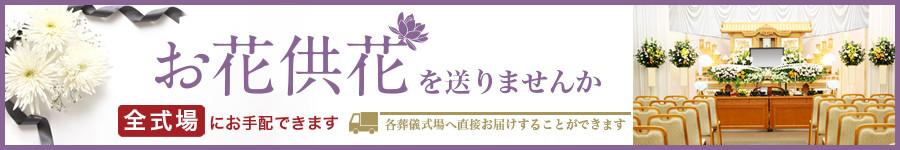 葬儀供花を東京都、神奈川県の各葬儀式場へお手配できます
