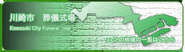 神奈川県川崎市内葬儀式場情報