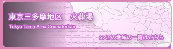 東京多摩地域内火葬場情報
