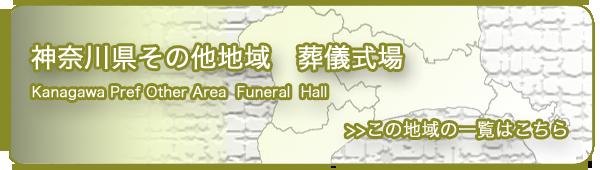 神奈川県その他地域内葬儀式場情報
