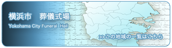 神奈川県横浜市内葬儀式場情報