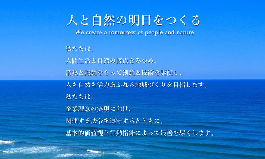 広島の建設コンサルタント、フクヨシエンジニアリング株式会社の企業理念です。