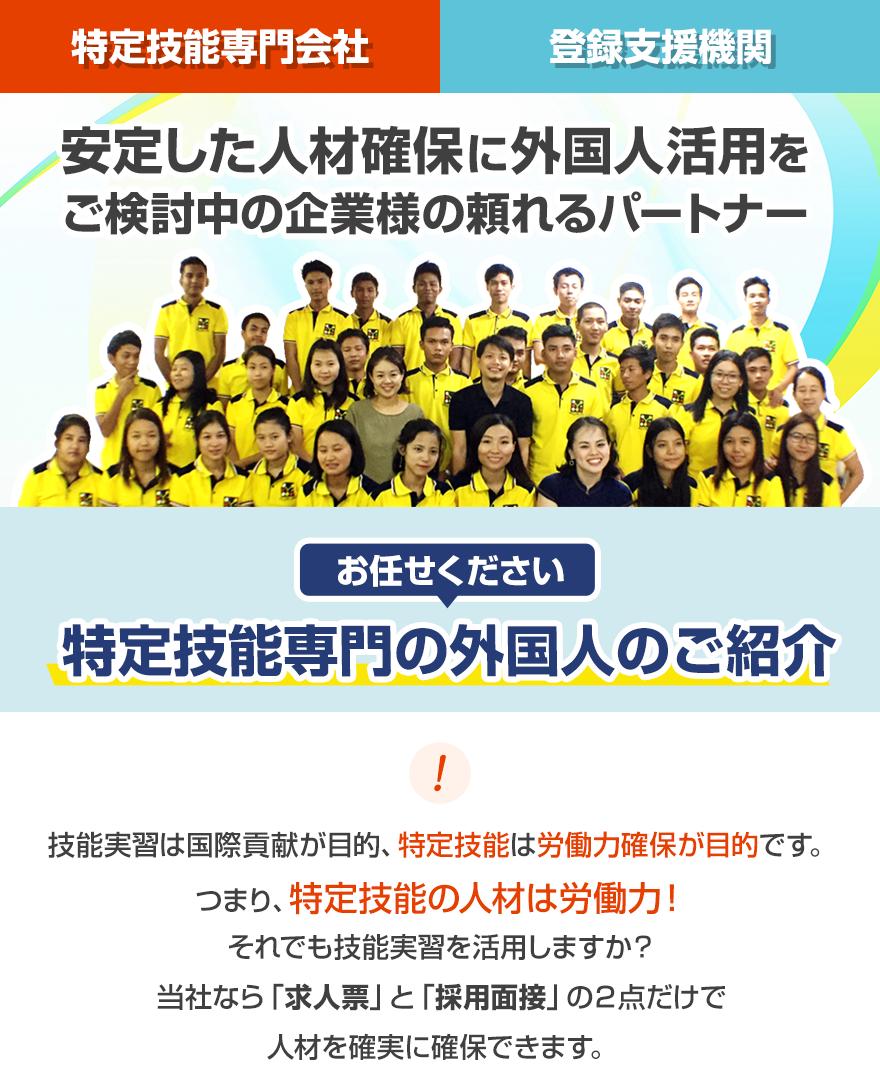 特定技能専門会社、登録支援機関のJoyouMediation株式会社。安定した人材確保に外国人活用をご検討中の企業様の頼れるパートナー