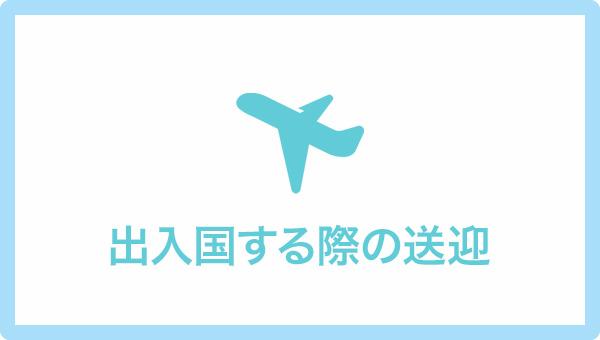 出入国する際の送迎