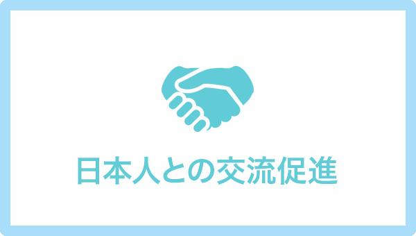 日本人との交流促進