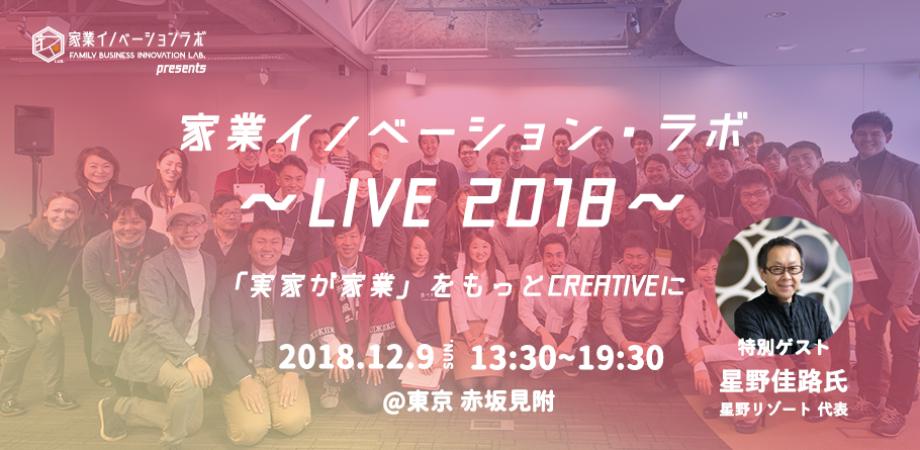 12.9 Sun. 家業イノベーション・ラボ 〜LIVE 2018〜