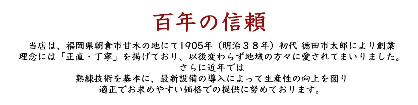 徳田畳襖店のご挨拶文章です