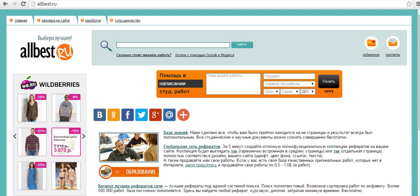 Ссылки образовательных сайтов ссылки на сайт 1-я Барышевская улица (город Щербинка)