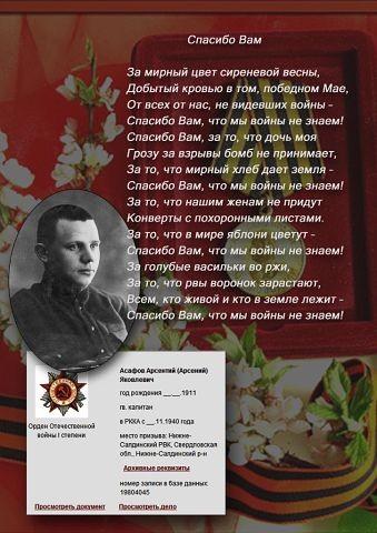 Асафов Арсений Яковлевич