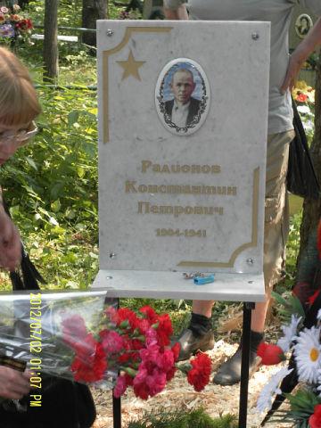 Мы , ученики школы №10, приняли участие в поисках родственников Радионова Константина Петровича, пусть это с нашей стороны не большой вклад, но такое событие, мы не забудем никогда.