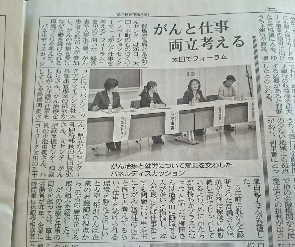 上毛新聞掲載「がんと仕事を考えるフォーラム」
