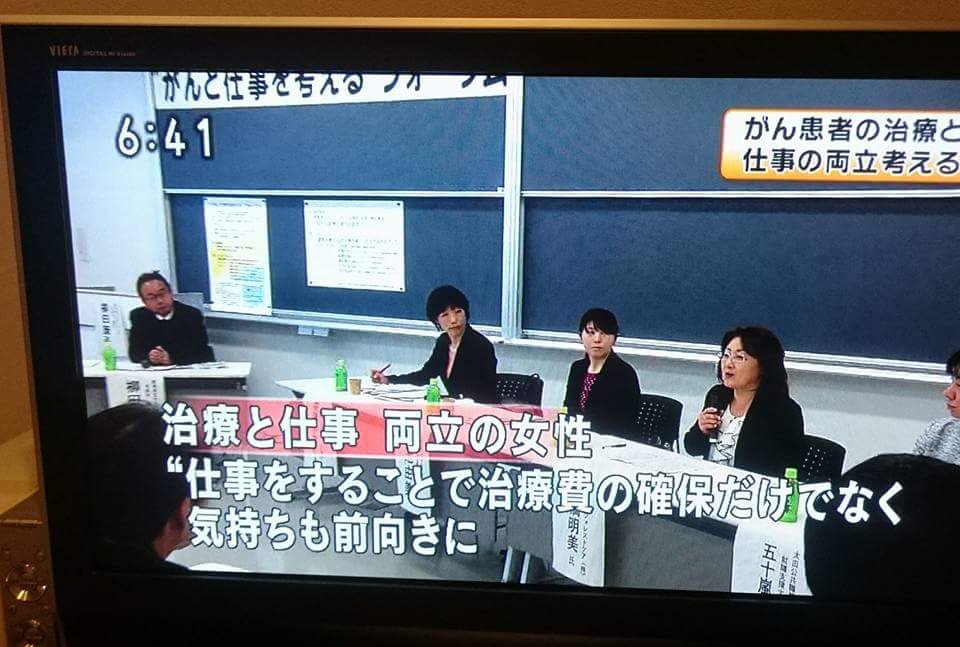 NHK放映「がんと仕事を考えるフォーラム」