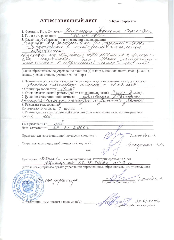 Аттестационный лист врача на категорию бланк 2015 бухгалтерское обслуживание в красноярске