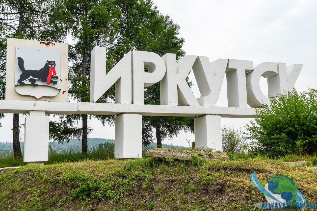 Orsteingang zu Irkutsk