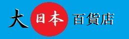 大日本百貨店のロゴ