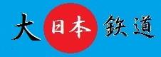 大日本鉄道のロゴ