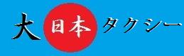 大日本タクシーのロゴ