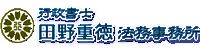行政書士|田野重徳|法務事務所|千葉県茂原市|千葉県警察|元警察幹部|コメンテーター|ミヤビ プロモーション|農地転用|相続・遺言|法人・会社設立|建設業許可|飲食業許可|風俗業許可
