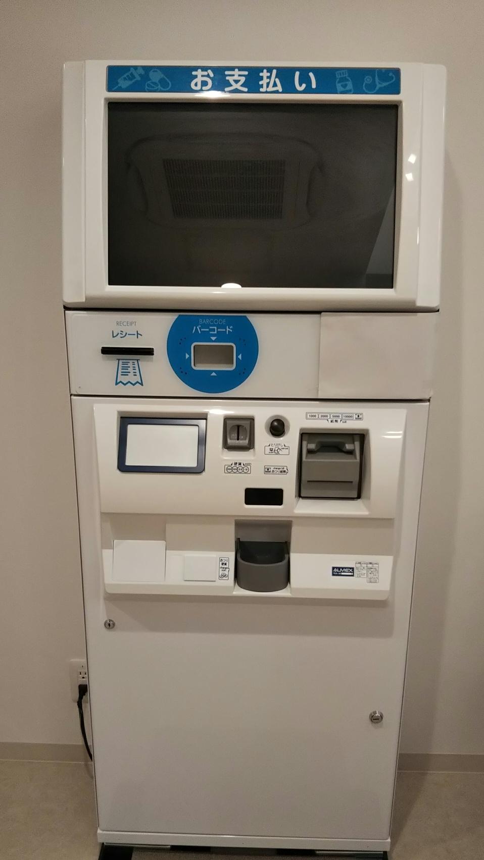 自動精算機です。円滑な会計を行います。
