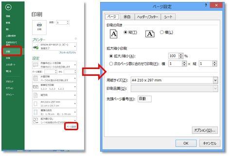 エクセル複数シート印刷時の一括ページ設定