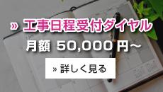 工事日程受付ダイヤル 月額50,000円~
