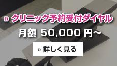 クリニック予約受付ダイヤル 月額50,000円~