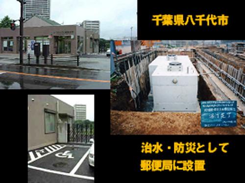 治水・防災として郵便局に設置(千葉県八千代市)