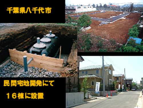 民間宅地開発にて16棟に設置(千葉県八千代市)