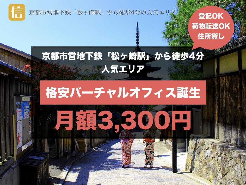 【お知らせ】バーチャルオフィス京都オープン