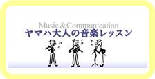 村井楽器株式会社ヤマハ大人の音楽レッスン
