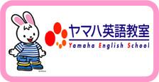 村井楽器ヤマハ英語教室