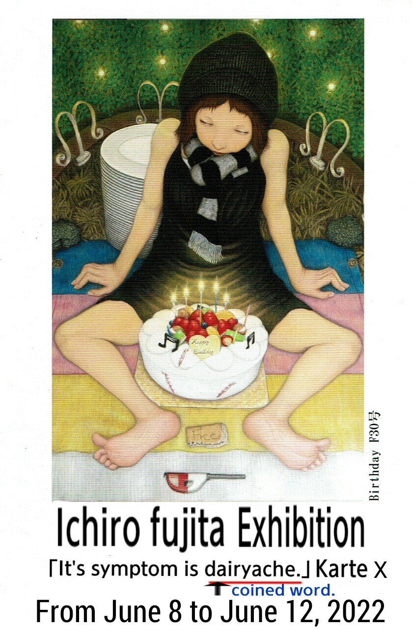 Ichiro fujita exhibition 「It's symptom is dairyache.」KarteⅦ(Dairyache is coined word.↑)