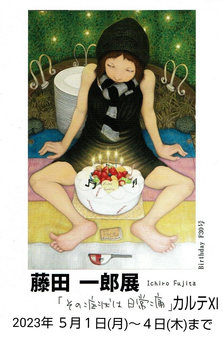 藤田一郎展 「その症状は、日常痛」カルテⅤ
