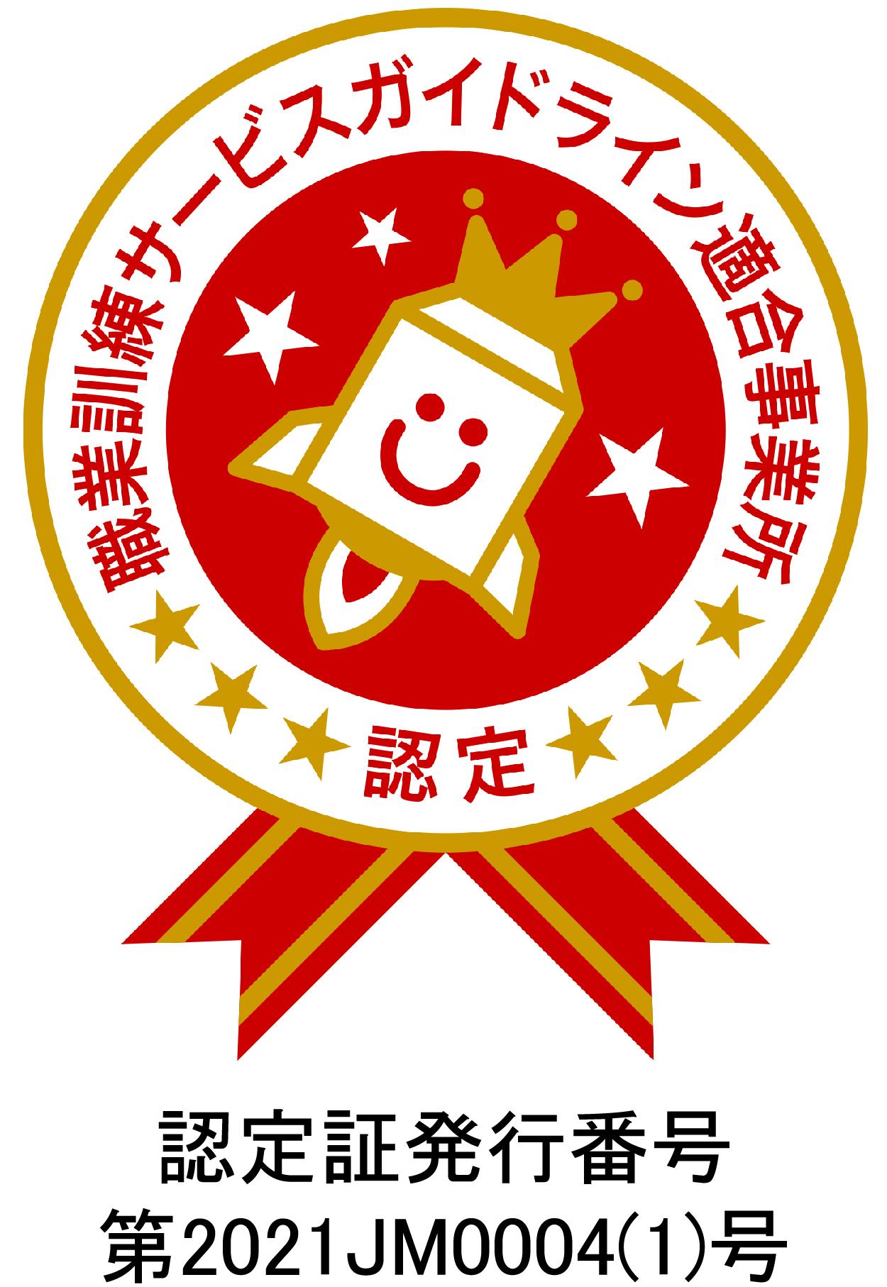 SCビジネスアカデミー ISO2990取得