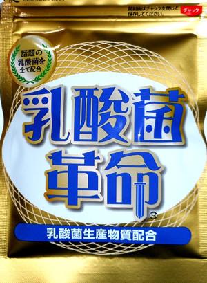 腸内細菌を増やす「乳酸菌生産物質」配合の乳酸菌革命で腸内フローラ改善!