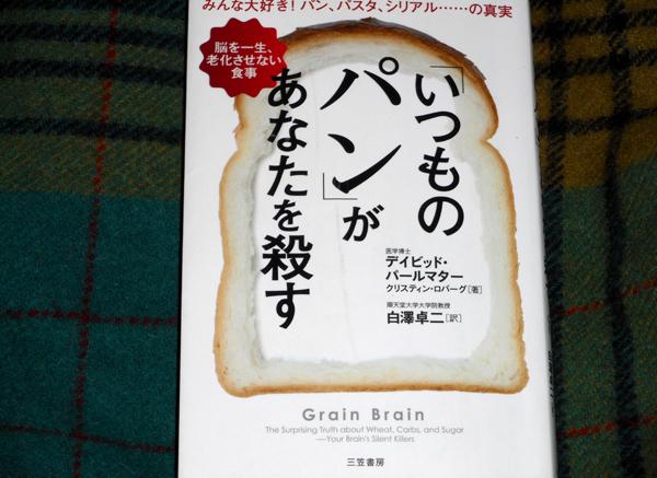 『いつものパン」があなたを殺す』は脳の炎症について詳しい