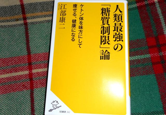 江部康二『人類最強の「糖質制限論」』
