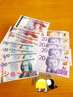 スウェーデン 紙幣