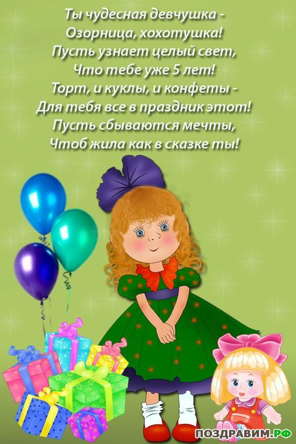 Картинки спокойной, поздравление с днем рождения 5 лет девочке открытка